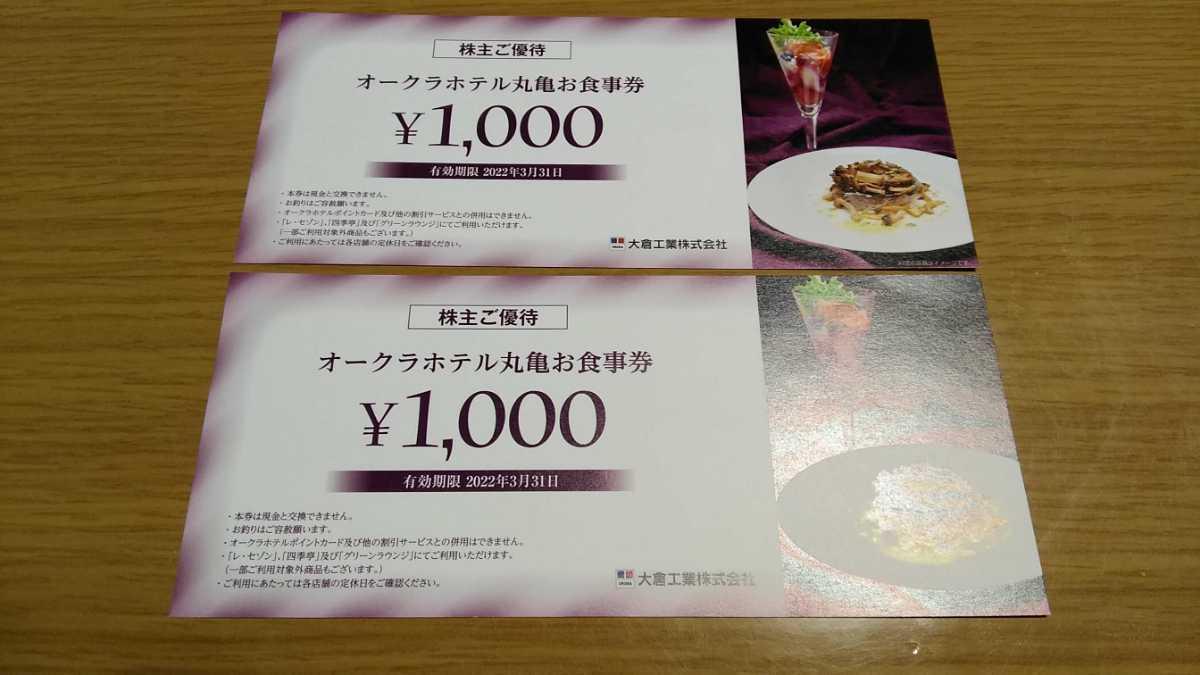 オークラホテル丸亀お食事券 2000円分_画像1
