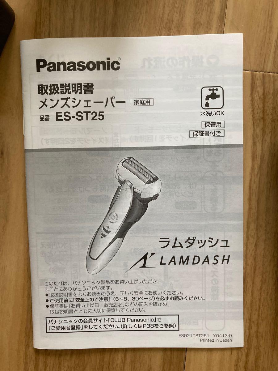 パナソニック ラムダッシュ 3枚刃 黒 ES-ST25-K 付属品あり