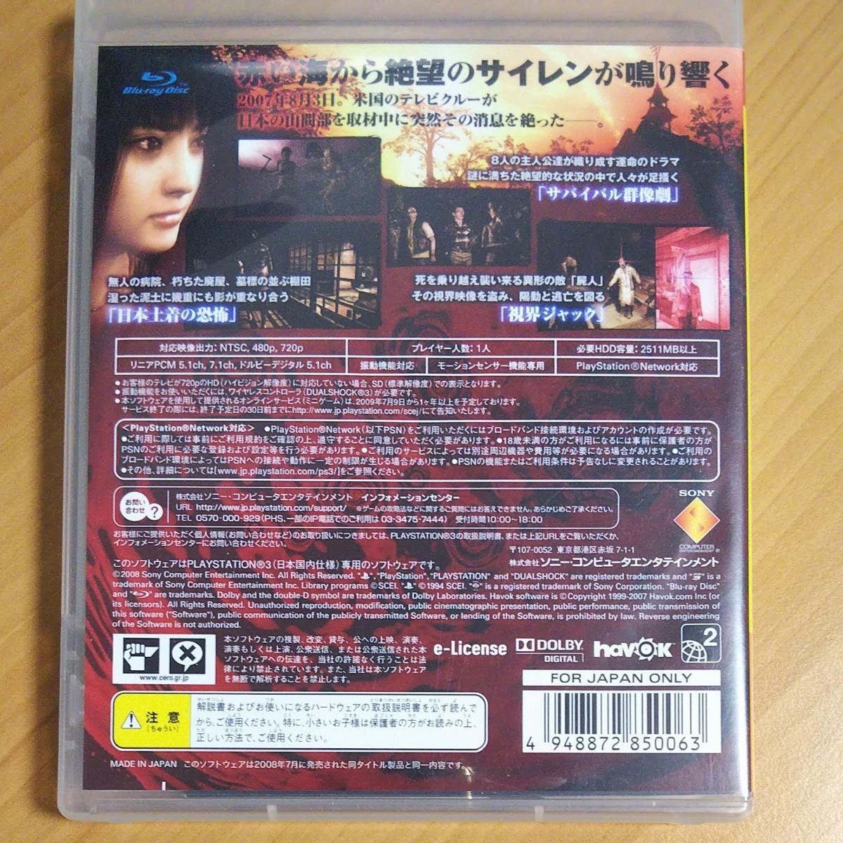 PS3 ソフト  「SIREN」