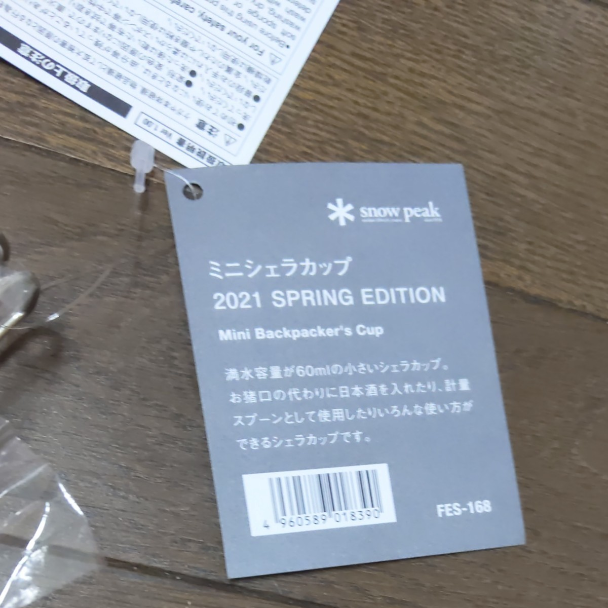スノーピーク ミニ シェラカップ 雪峰祭 限定品