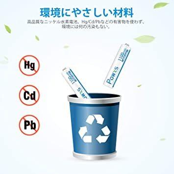 単4電池 8個パック POWXS 単四電池 充電式電池 高容量1100mAh ニッケル水素電池 約1500回使用可能 ケース2個_画像6