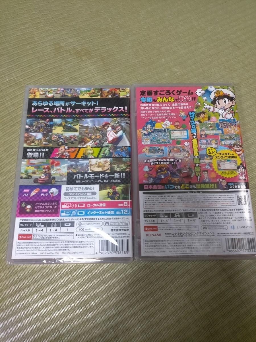 新品未開封 マリオカート8デラックス 桃太郎電鉄  Switchソフト2本セット