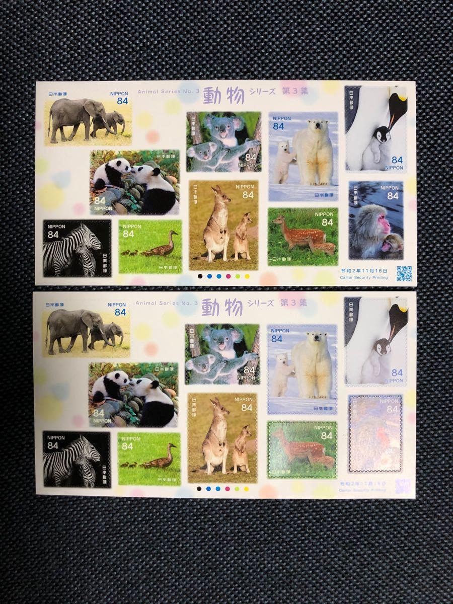 84円切手シート シール切手 2枚 動物シリーズ 枚数組み合わせ調整出来ます クーポンで額面割れ 特殊切手