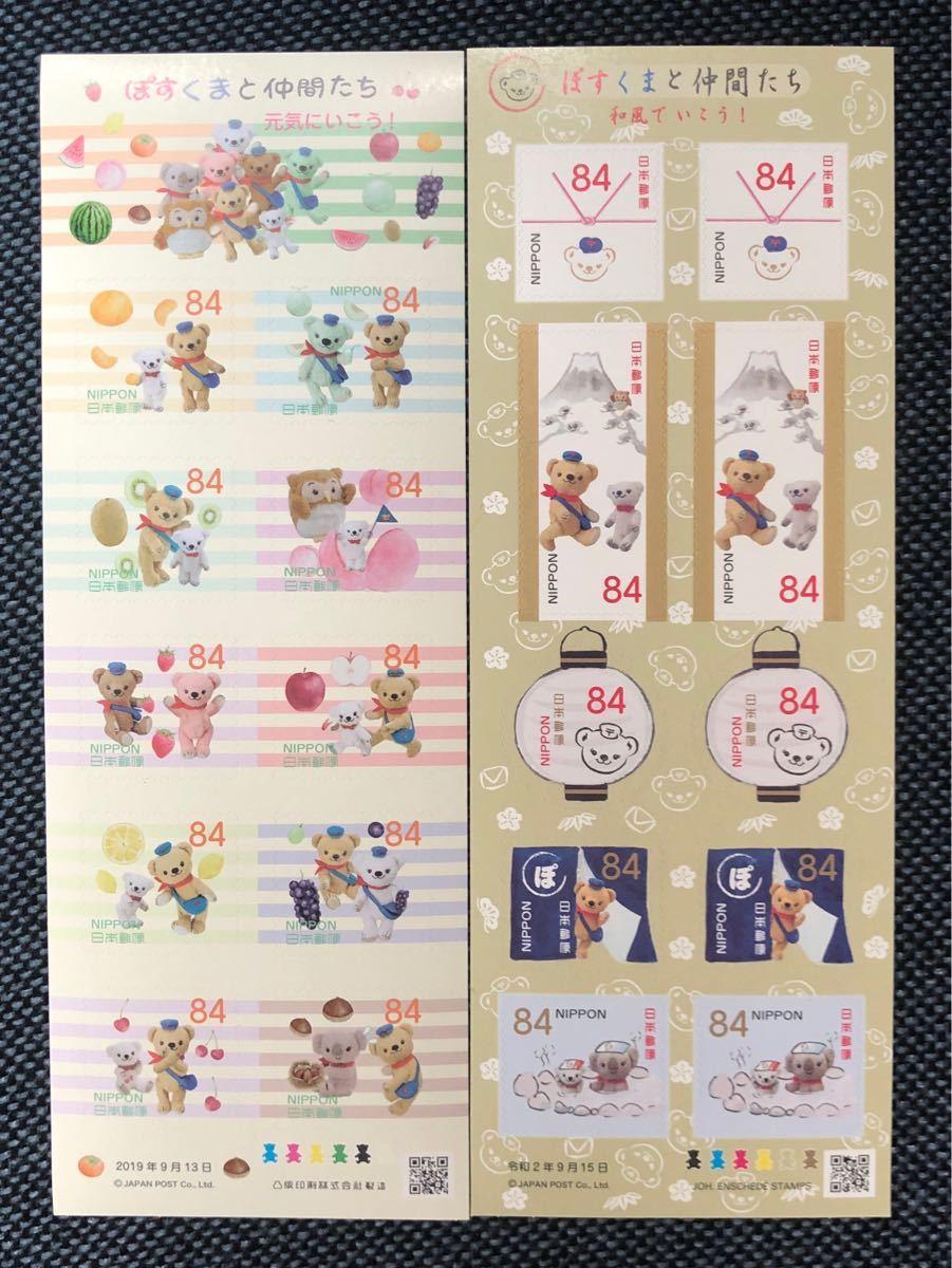 84円切手シート シール切手 11枚 9240円分 クーポンで額面割れ ぽすくま ムーミンなど