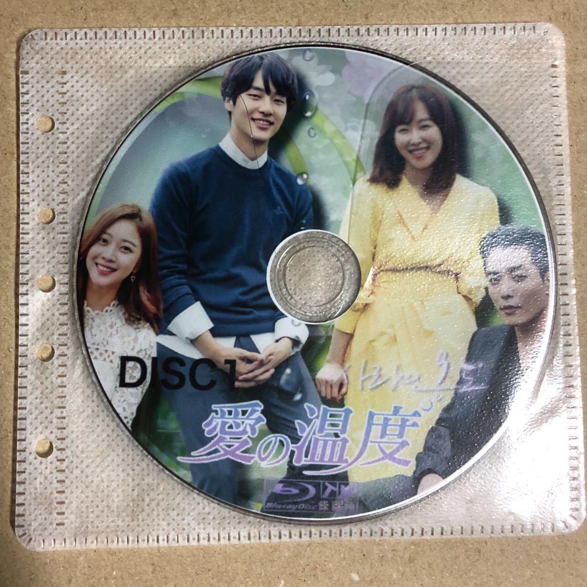 愛の温度 Blu-ray