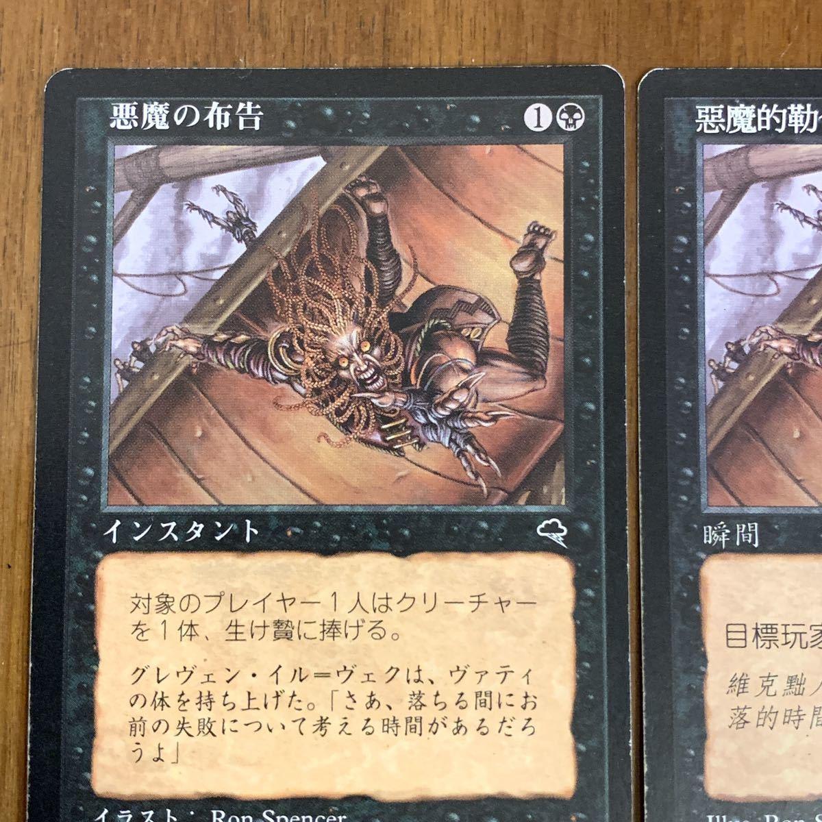 ◆MTG TMP 悪魔の布告 Diabolic Edict 日本語1枚・中国語1枚_画像3