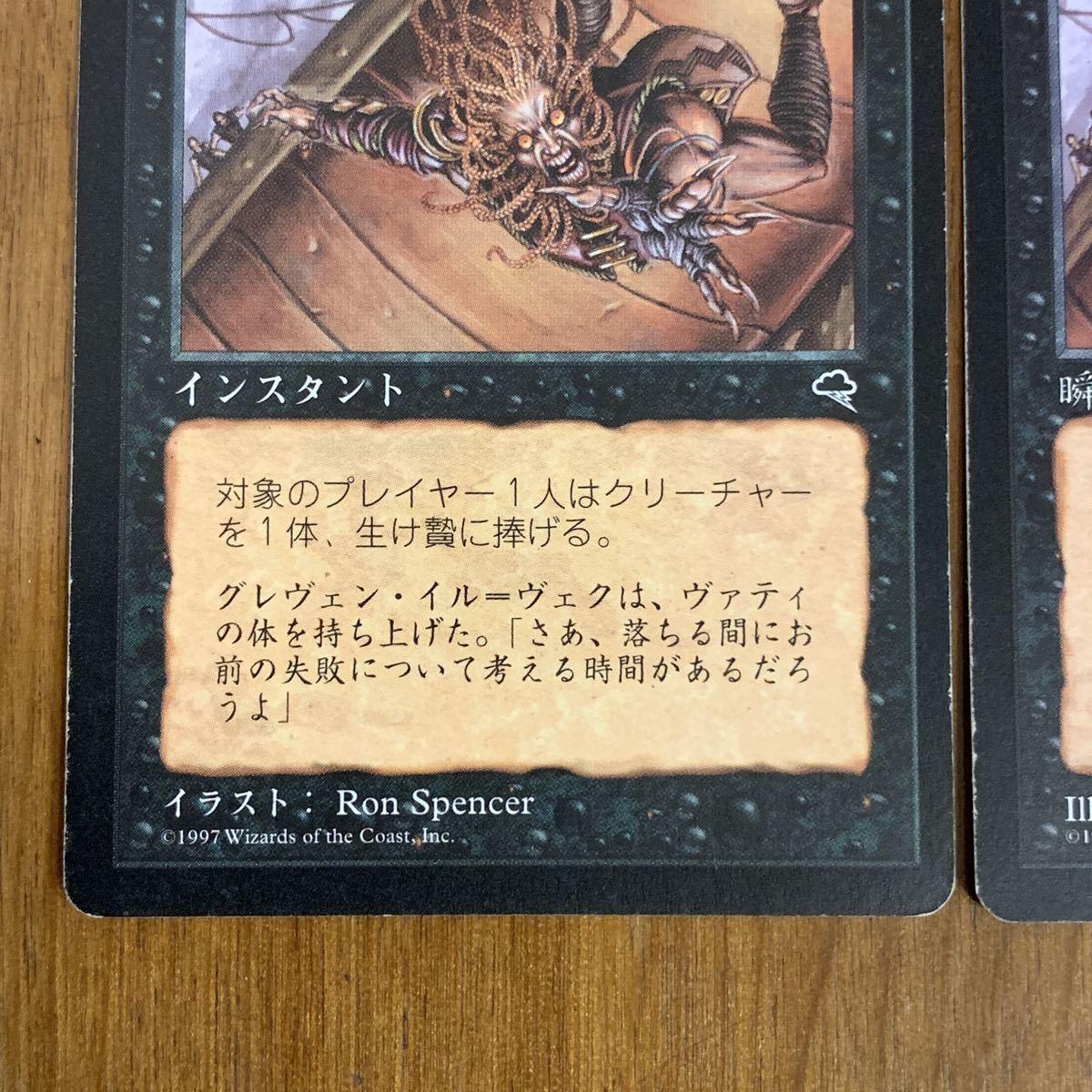 ◆MTG TMP 悪魔の布告 Diabolic Edict 日本語1枚・中国語1枚_画像4