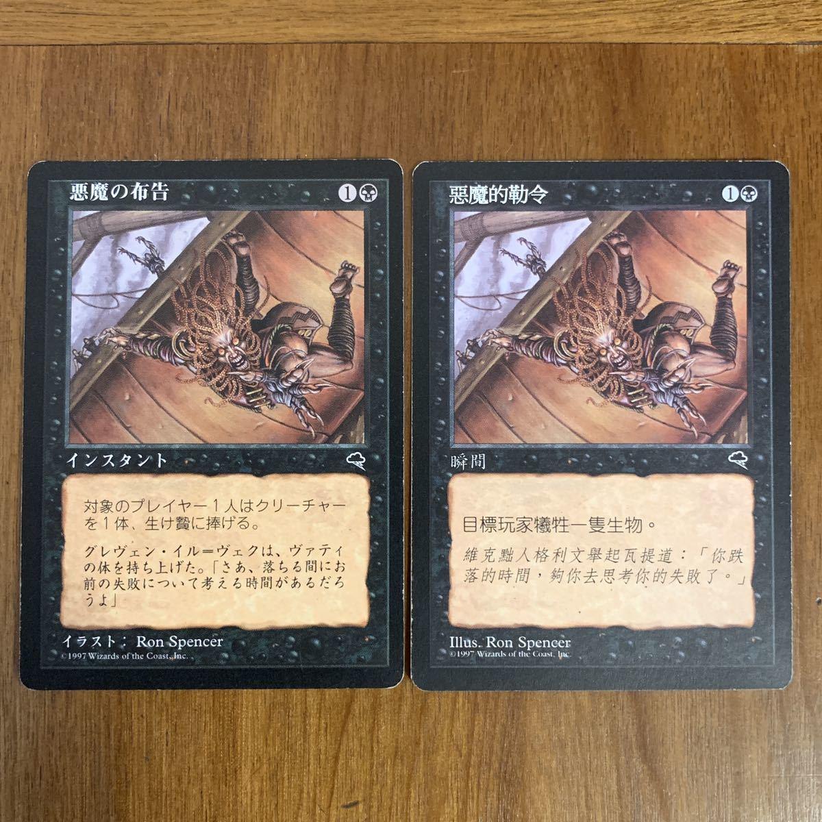 ◆MTG TMP 悪魔の布告 Diabolic Edict 日本語1枚・中国語1枚_画像1