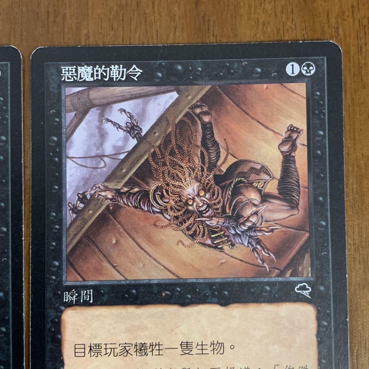 ◆MTG TMP 悪魔の布告 Diabolic Edict 日本語1枚・中国語1枚_画像5