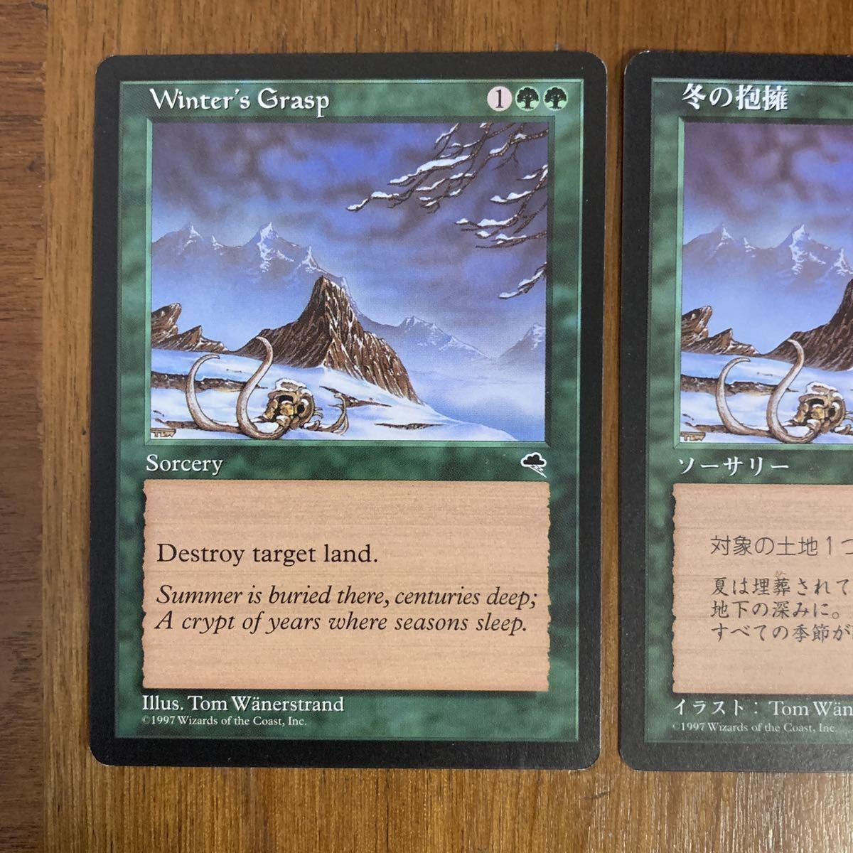 ◆MTG TMP 冬の抱擁 Winter's Grasp 日本語1枚・英語1枚_画像3