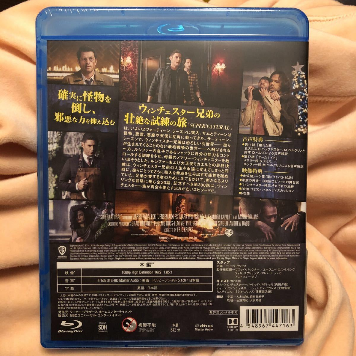 SUPERNATURAL (フォーティーン) コンプリートセット Blu-ray