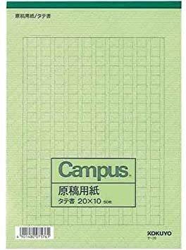 新品コクヨ 原稿用紙B5縦書き20×10罫色緑50枚入×10ZA38_画像1