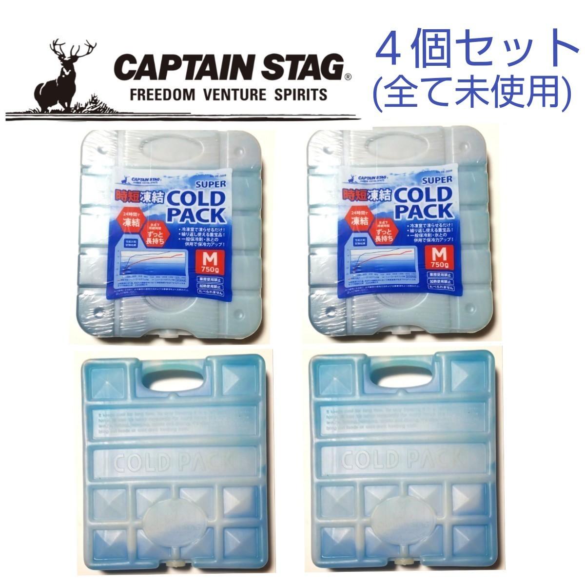 キャプテンスタッグ 保冷剤 2種類 (時短・ノーマル)×2個 計4個セット CAPTAIN STAG ( 未使用 ) 送料無料