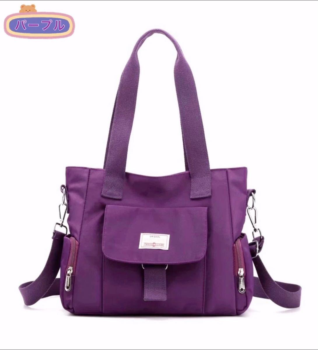 ショルダーバッグ トートバッグ トートバック 多機能 大容量 2way ナイロン 撥水加工 パープル 紫色