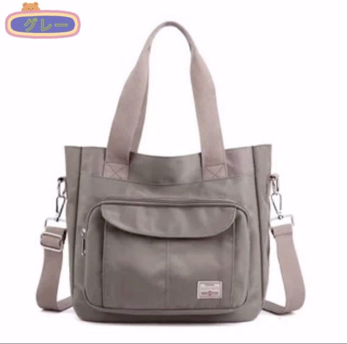 ショルダーバッグ トートバッグ 2way 大容量 多機能 通勤通学バッグ ナイロン 楽々 男女兼用 撥水加工 グレー