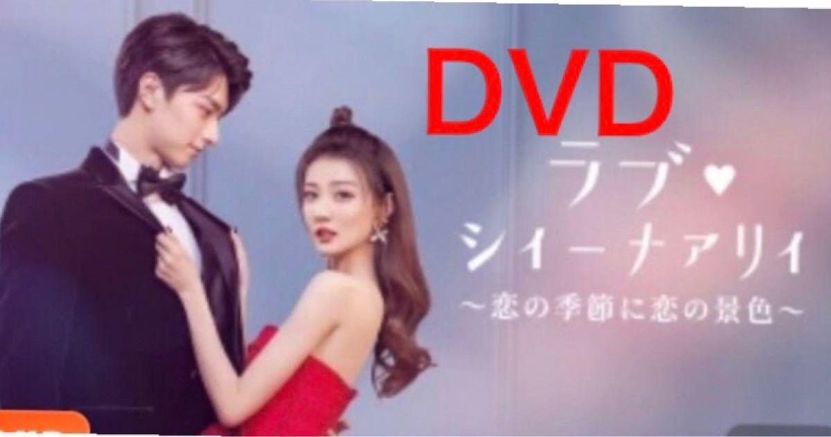 中国ドラマ【ラブシィーナァリィ】全話・DVD