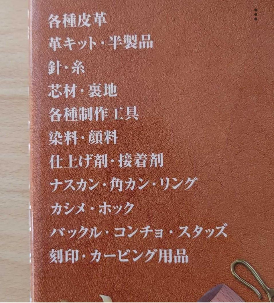革の本  皮  レザークラフト道具&材料 カタログ本