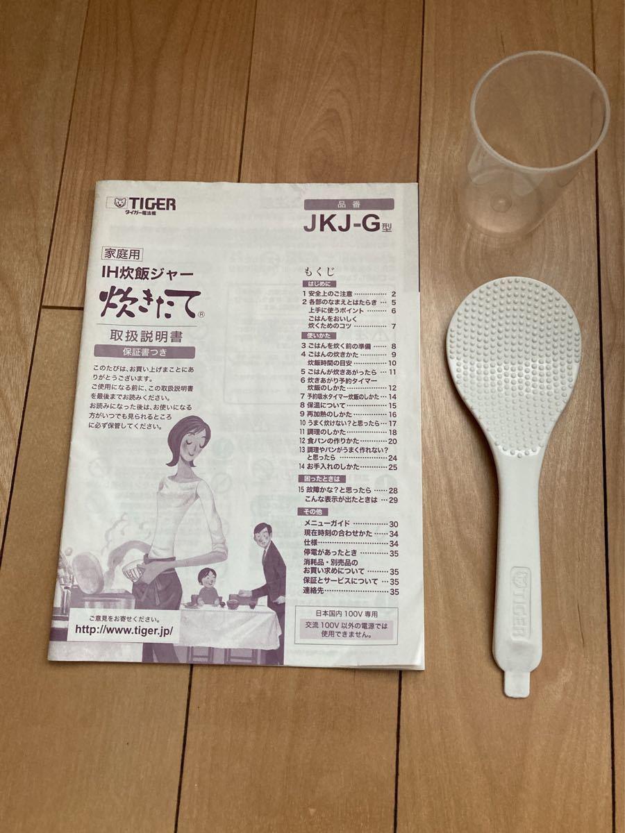 タイガー IH炊飯ジャー JKJ-G型 5.5合炊き