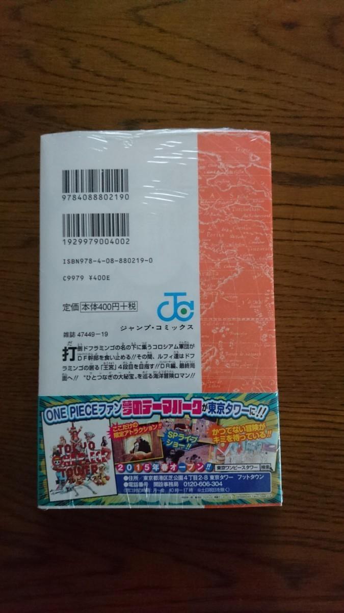 ONE PIECE 巻76/尾田栄一郎