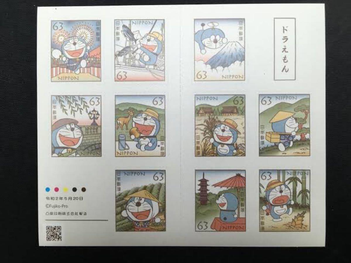 切手 未使用 9450円 シール