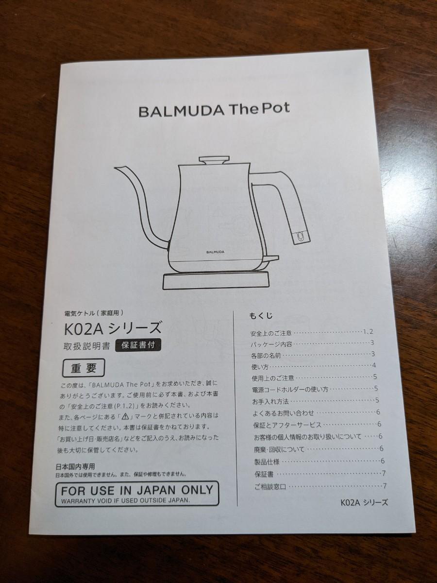 【説明書あり・箱なし】BALMUDA バルミューダ 電気ケトル(白) K02A-WH