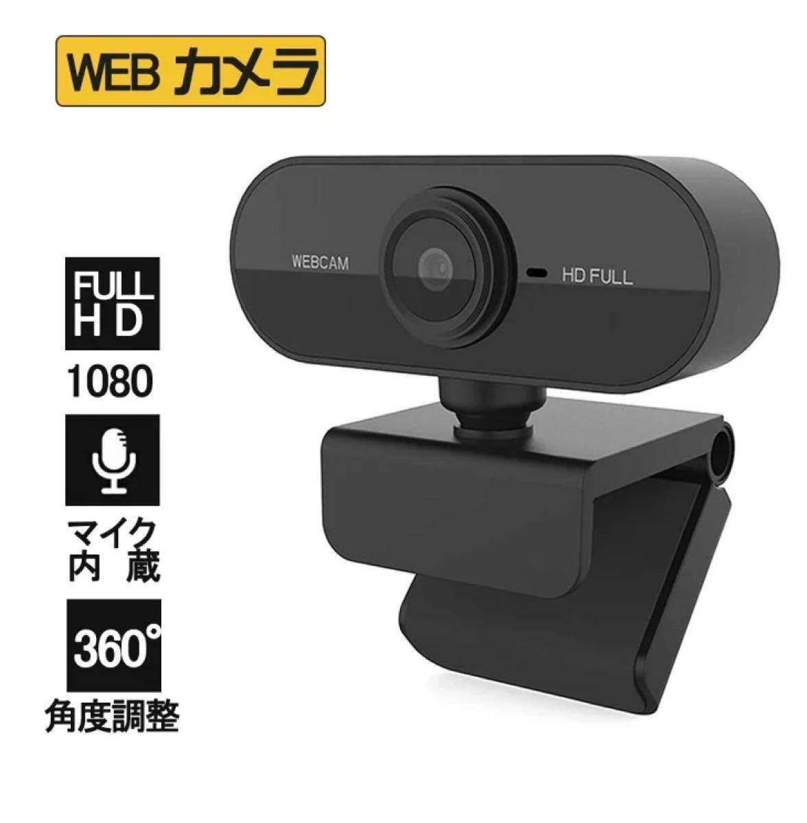 Webカメラ マイク内蔵 フルHD 1080P ウェブカメラ 360°回転 30FPS 200万画素