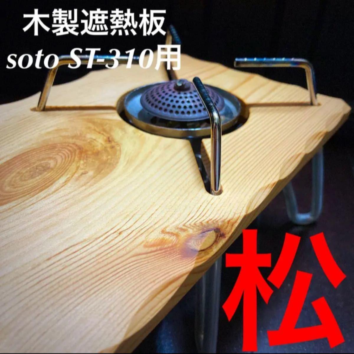 SOTO ST-310用 木製遮熱板 51