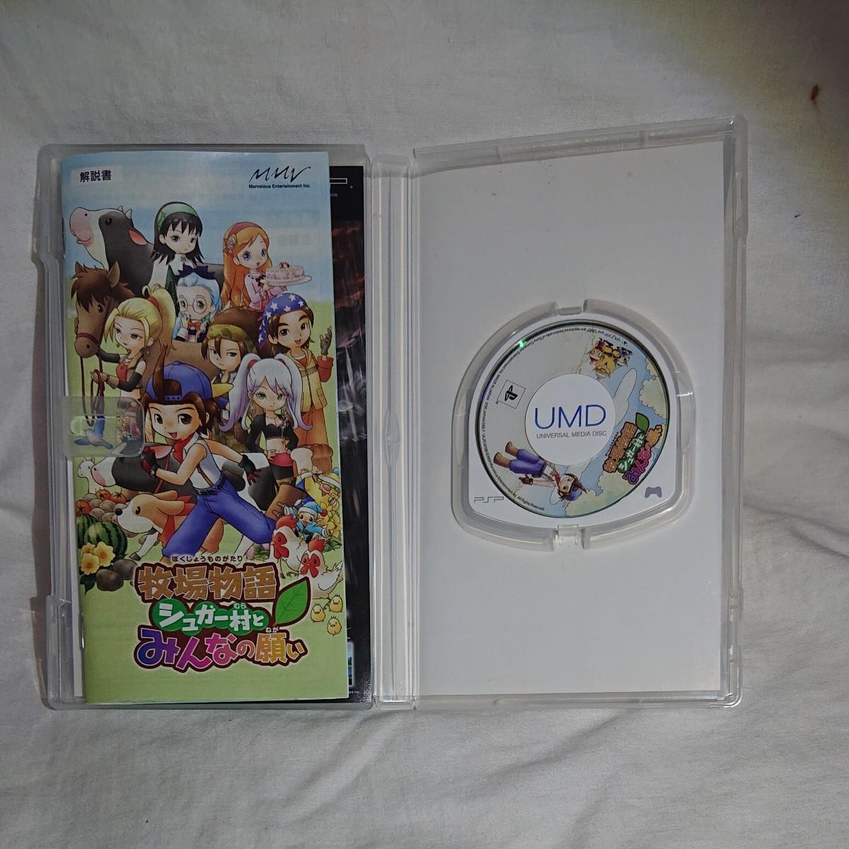 PSP 牧場物語 シュガー村とみんなの願い 動作確認済み PSP