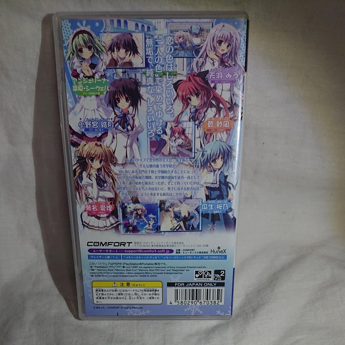 PSP ましろ色シンフォニー 動作確認済み PSP