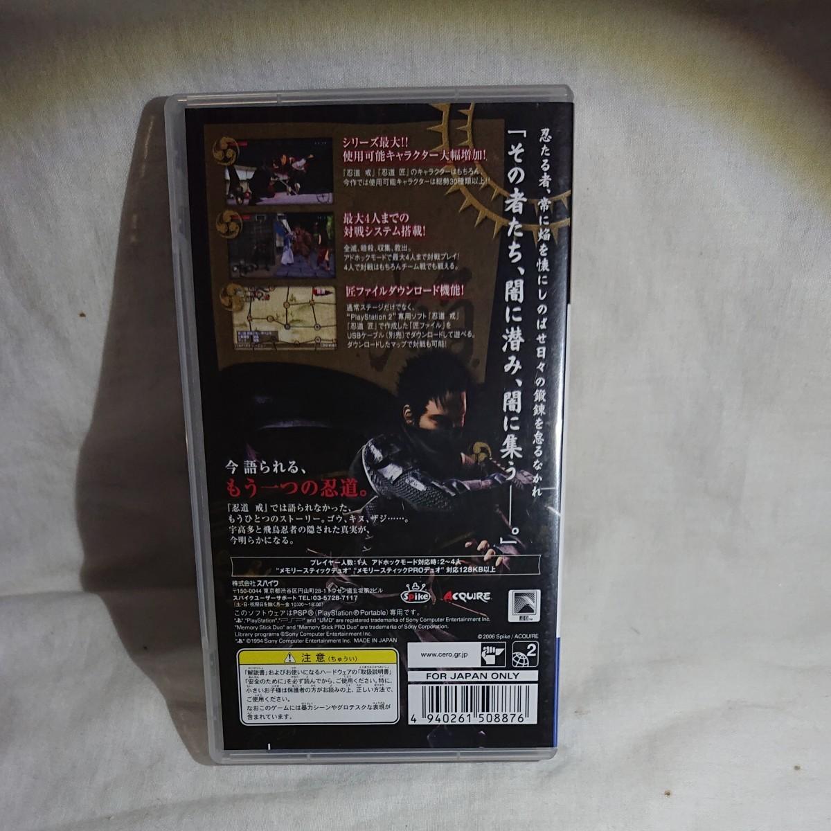 PSP 忍道 焔 動作確認済み PSP
