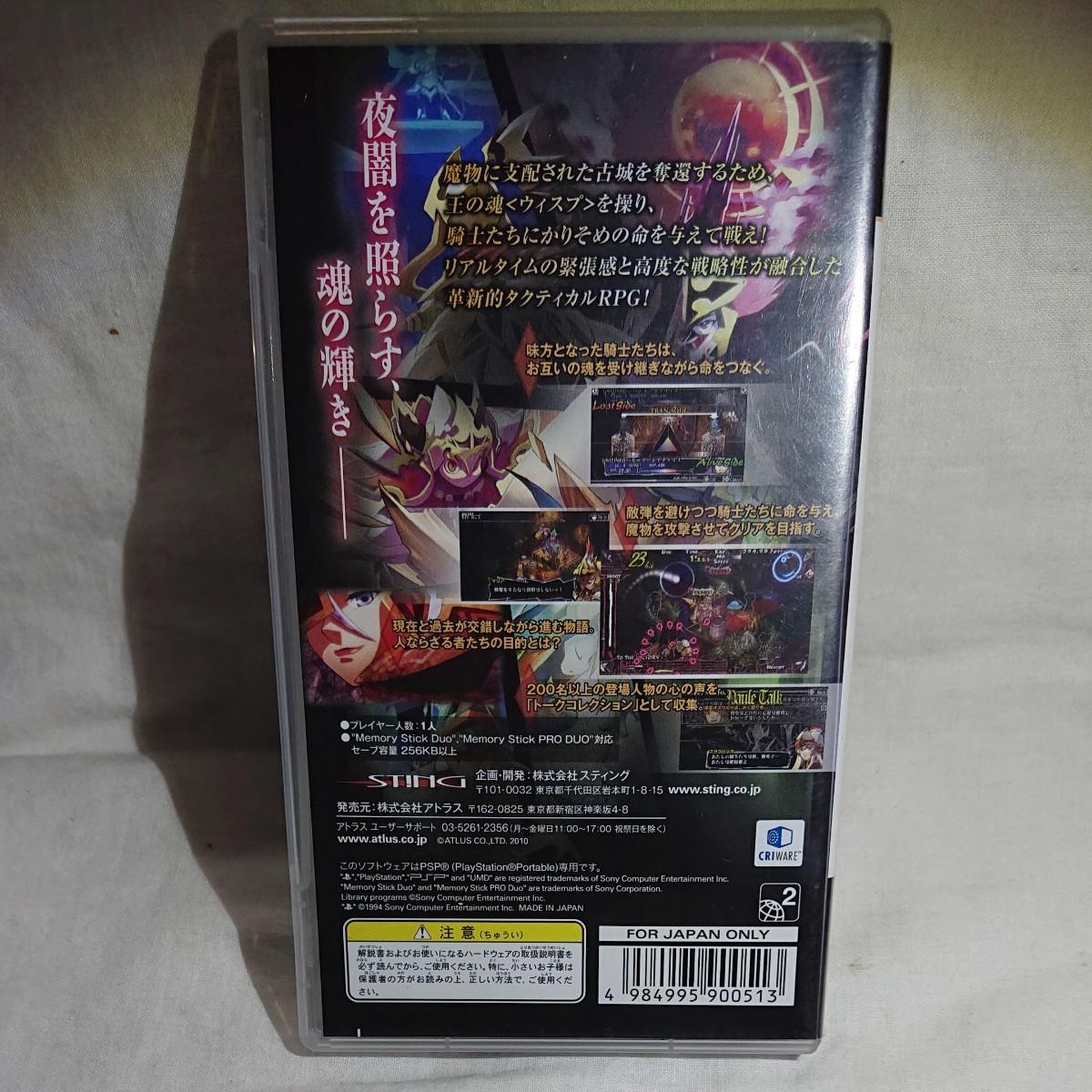 PSP ナイツ・イン・ザ・ナイトメア 動作確認済み PSP