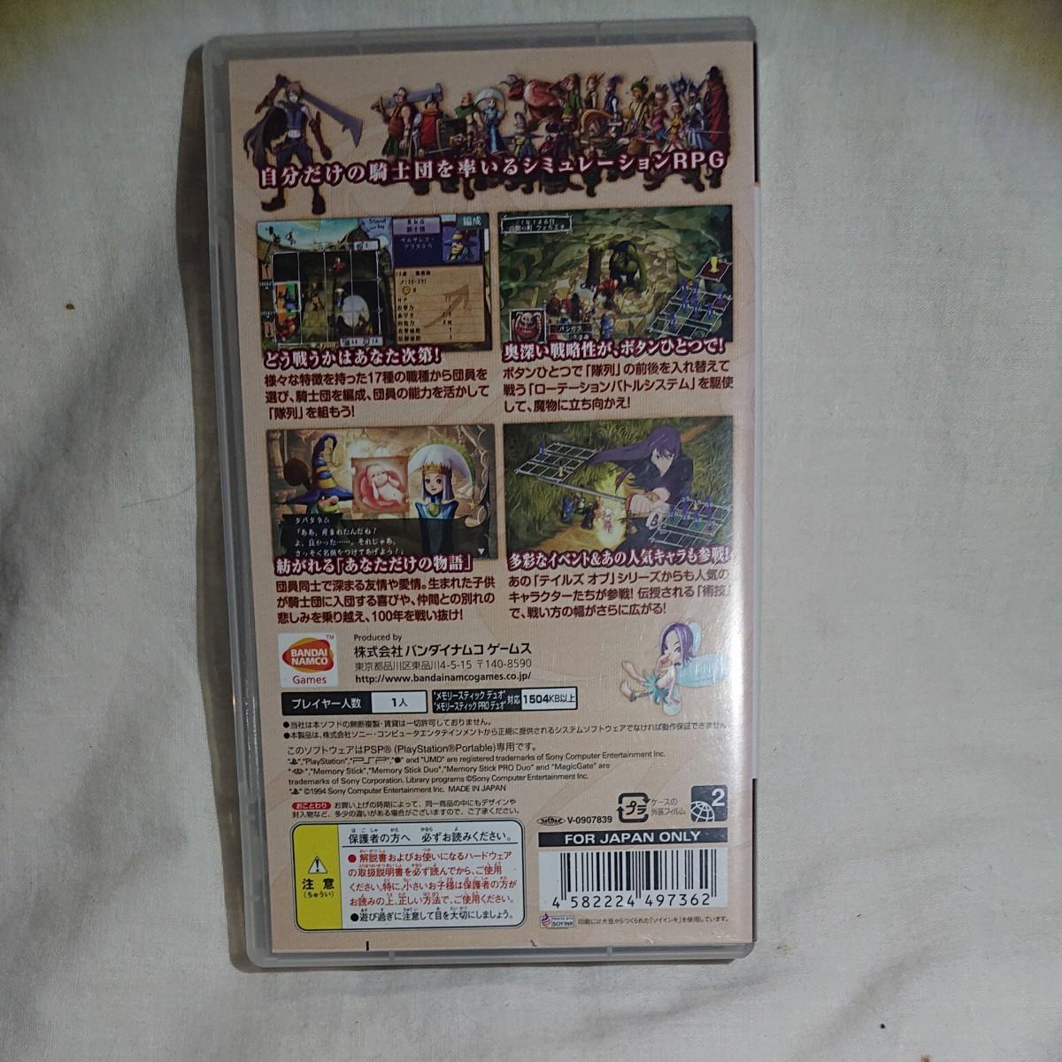 PSP ヴィーナス&ブレイブス 魔女と女神と滅びの予言 動作確認済み PSP