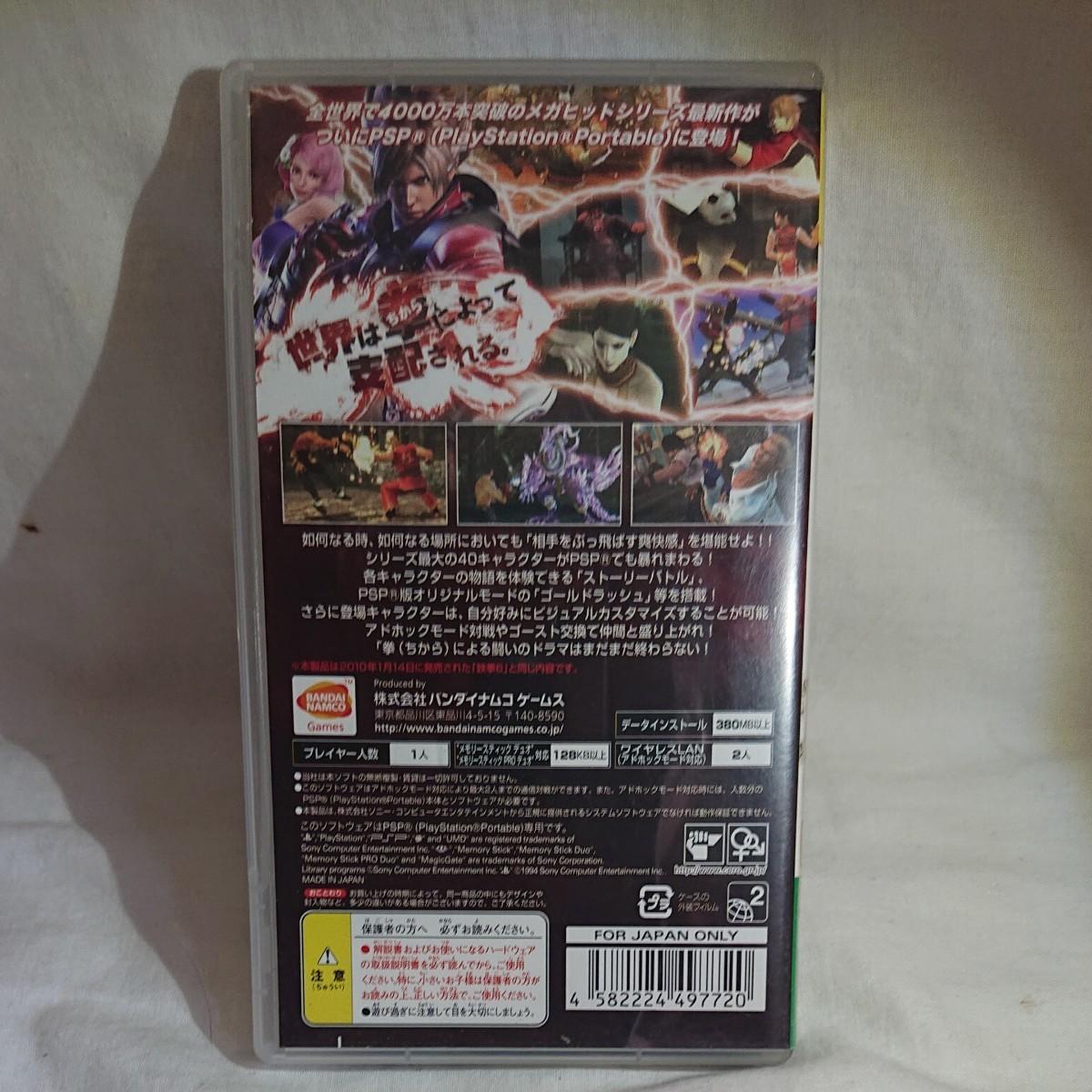 PSP  鉄拳6 the Best 動作確認済み PSP