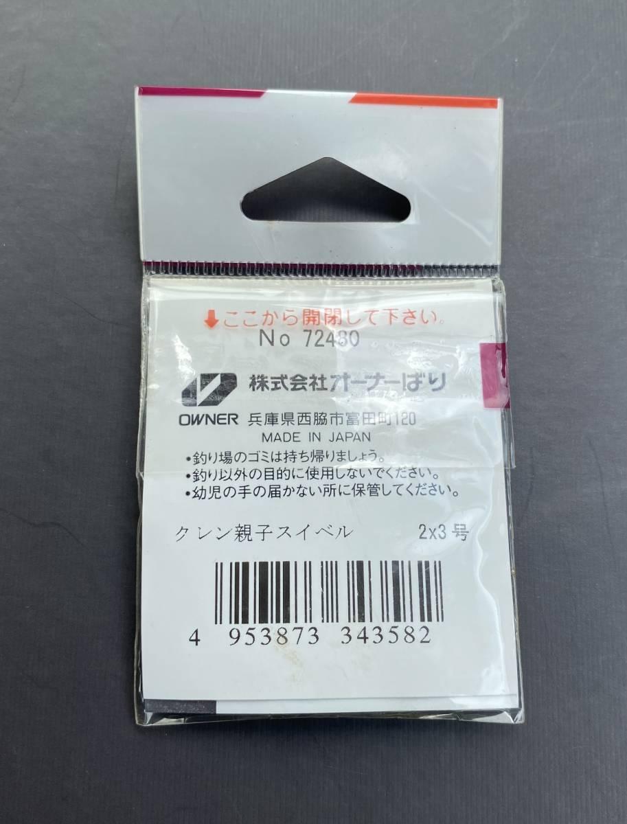 【新品未使用】オーナー クレン親子スイベル 2×3号 6個 強力46Kg_画像2