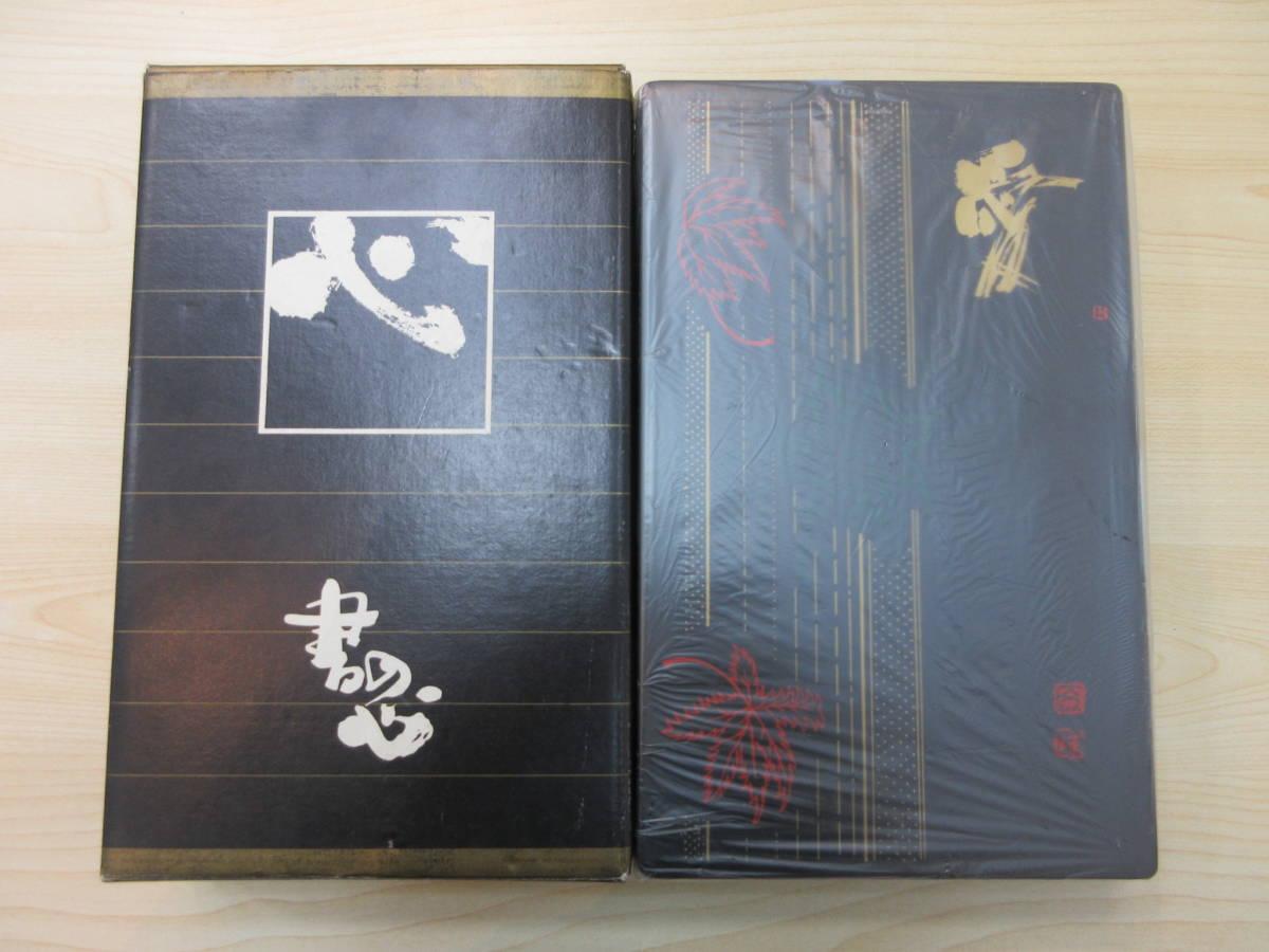 10795 書の心 K-58 ゴム印 印章 硯 2段セット 書道 習字 冠婚葬祭 分箱