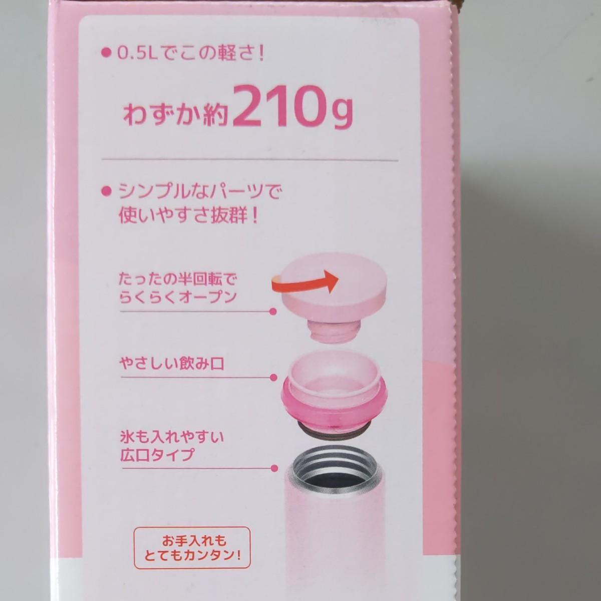 真空断熱ケータイマグ 0.5L(シャイニーピンク)JNO-502 SHP