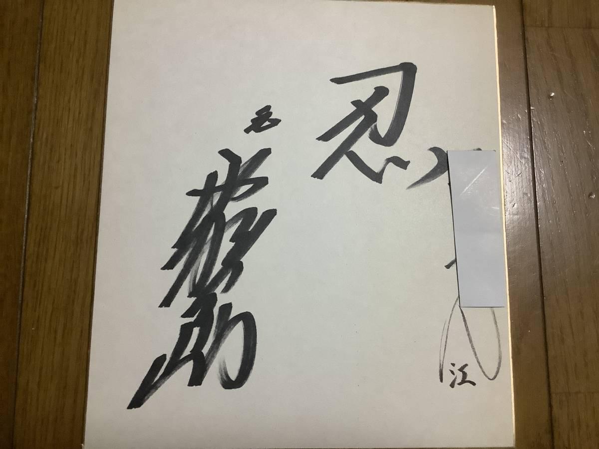 元大相撲力士「霧島」直筆サイン色紙_画像1