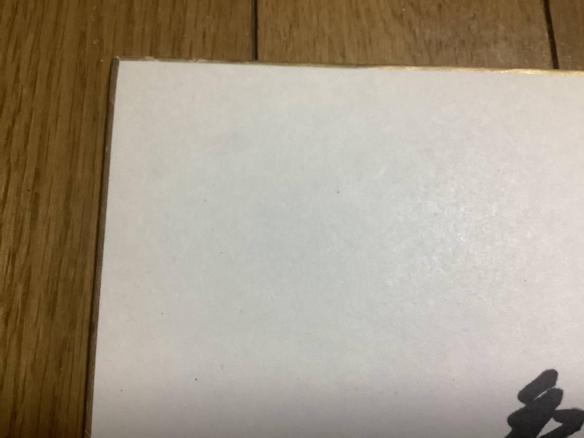元大相撲力士「霧島」直筆サイン色紙_画像2
