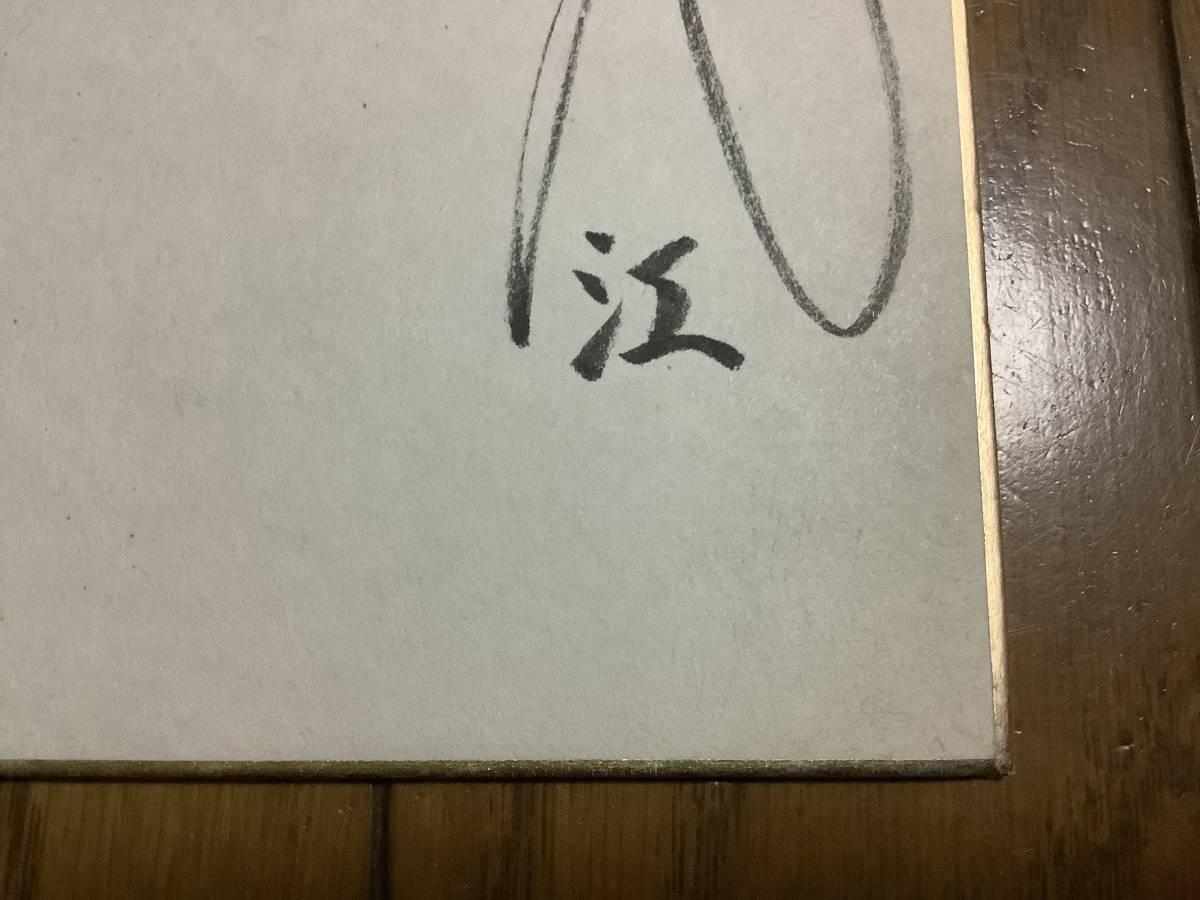 元大相撲力士「霧島」直筆サイン色紙_画像5