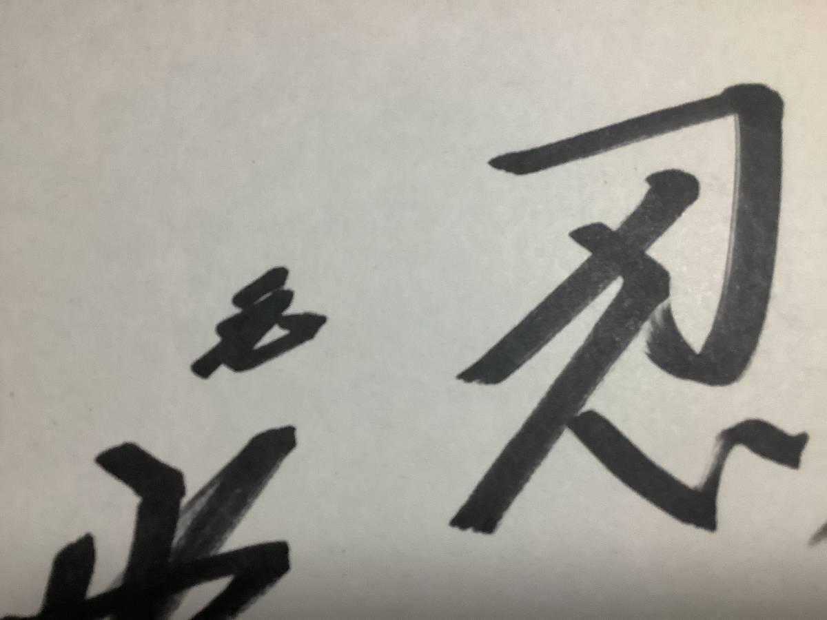 元大相撲力士「霧島」直筆サイン色紙_画像6