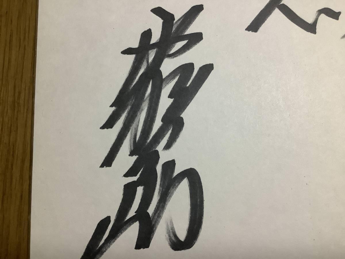 元大相撲力士「霧島」直筆サイン色紙_画像7