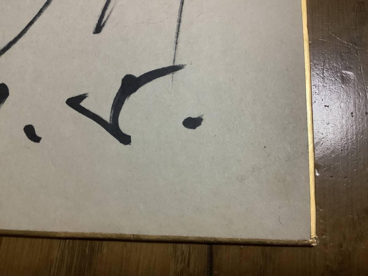 歌手、俳優、作詞、作曲家、ジュリー、タイガース「沢田研二」直筆サイン色紙_画像5