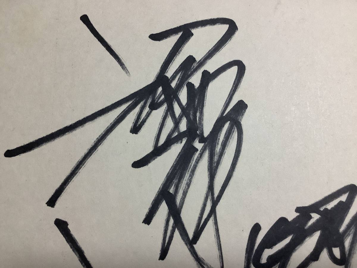 歌手、俳優、作詞、作曲家、ジュリー、タイガース「沢田研二」直筆サイン色紙_画像6