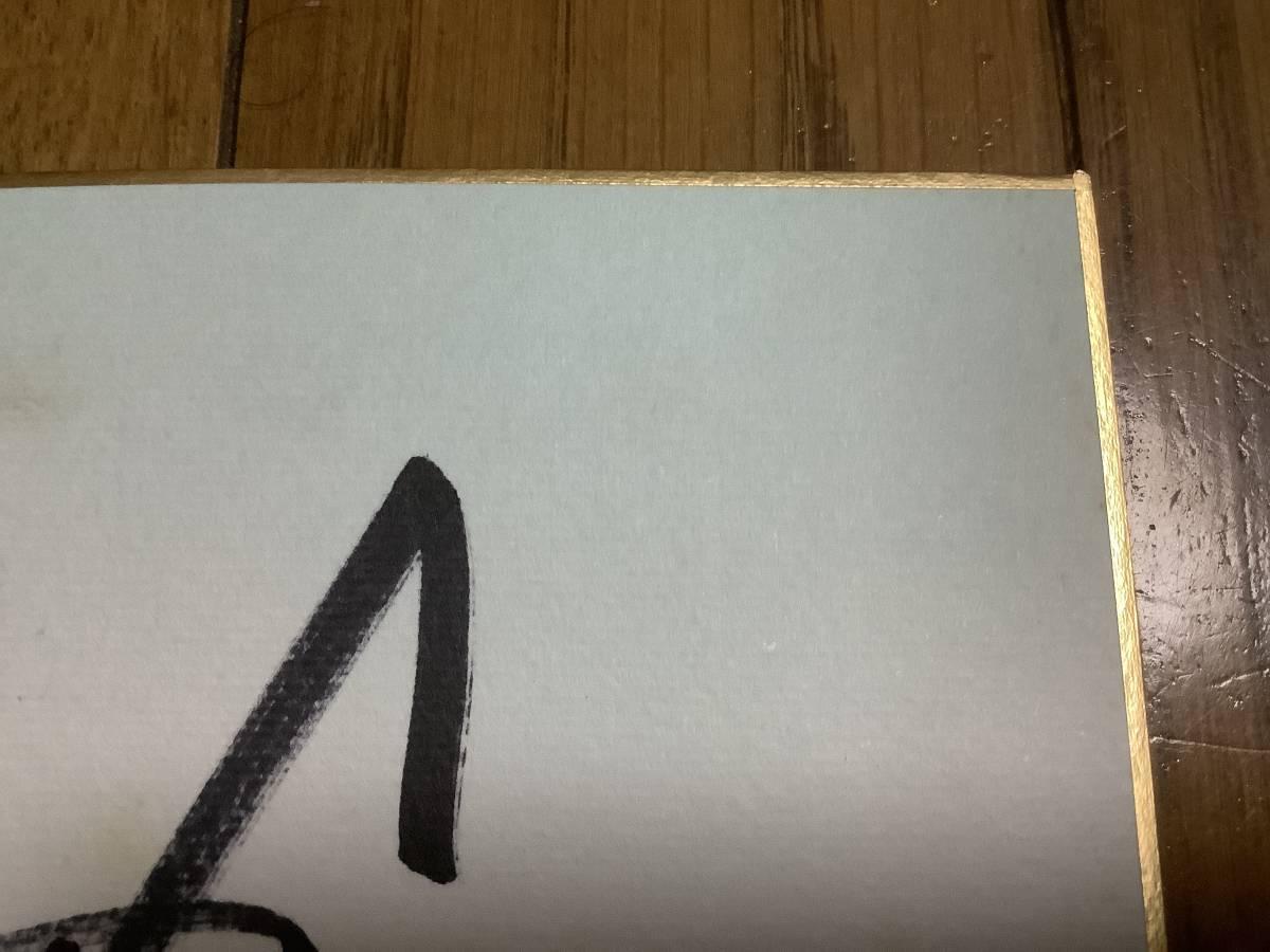 歌手、作曲家、社会福祉活動家「森進一」直筆サイン色紙