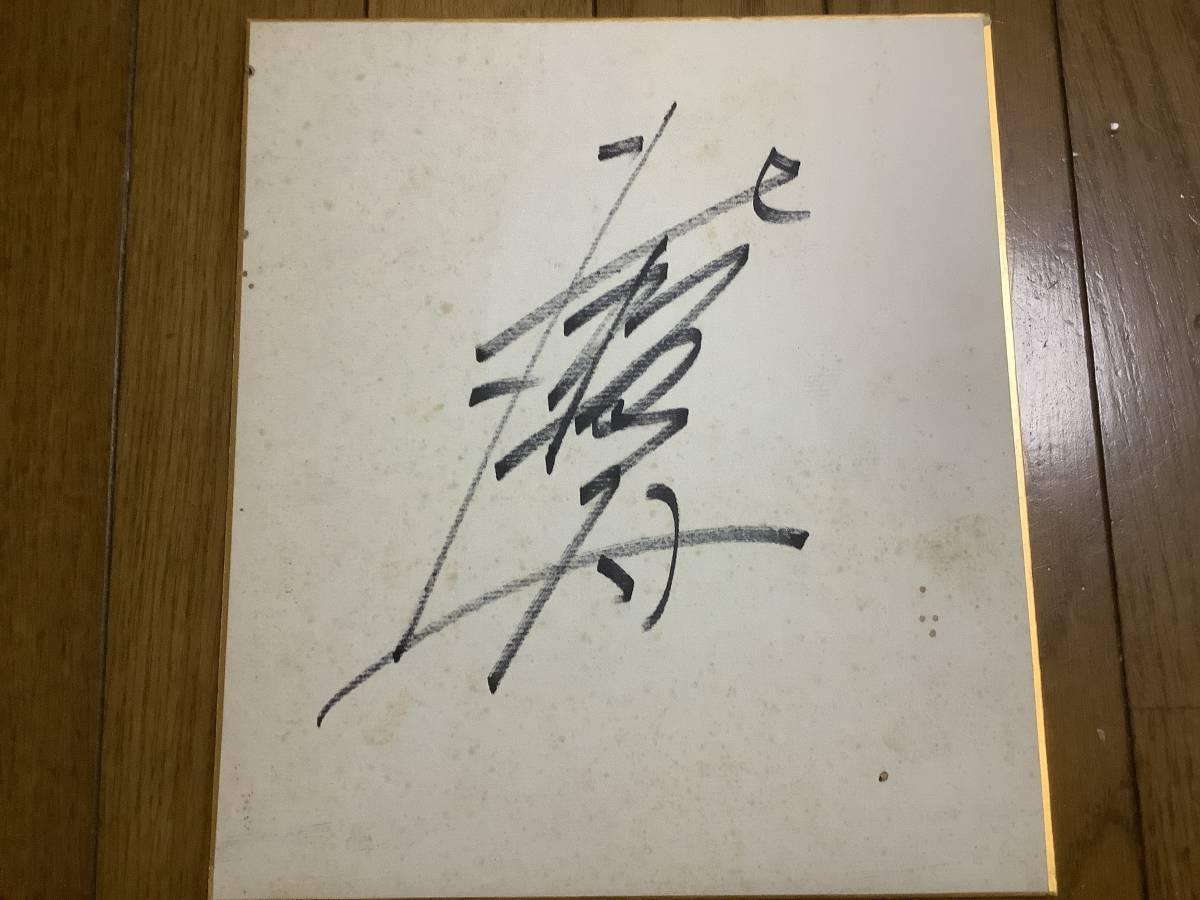 元大相撲力士関脇「北瀬海」直筆サイン色紙_画像1