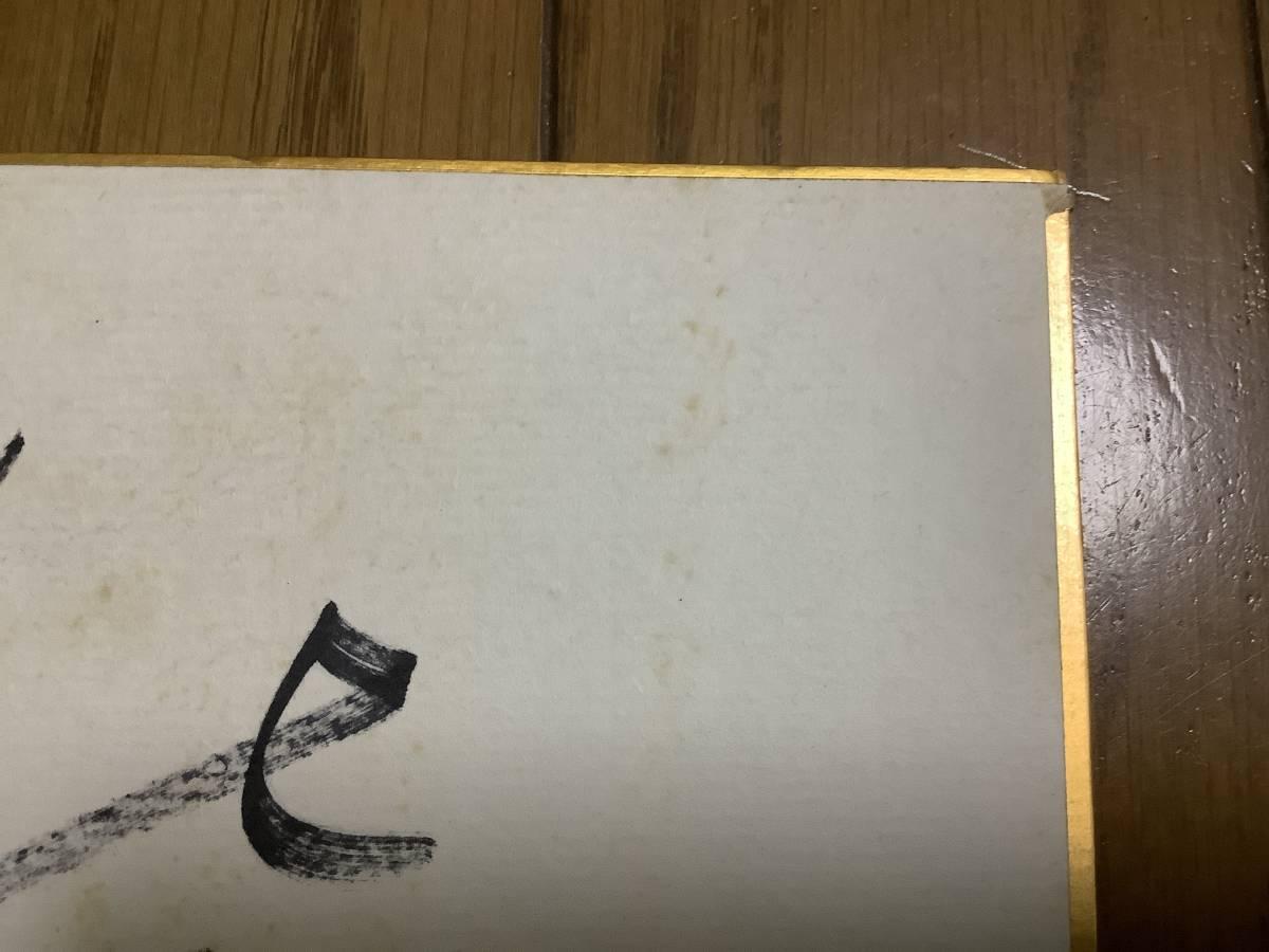 元大相撲力士関脇「北瀬海」直筆サイン色紙_画像3