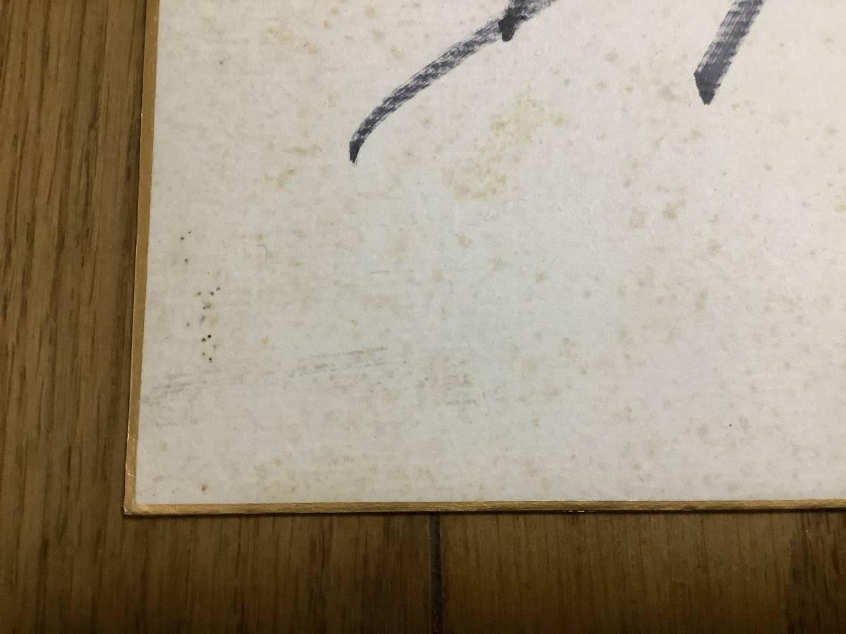元大相撲力士関脇「北瀬海」直筆サイン色紙_画像4