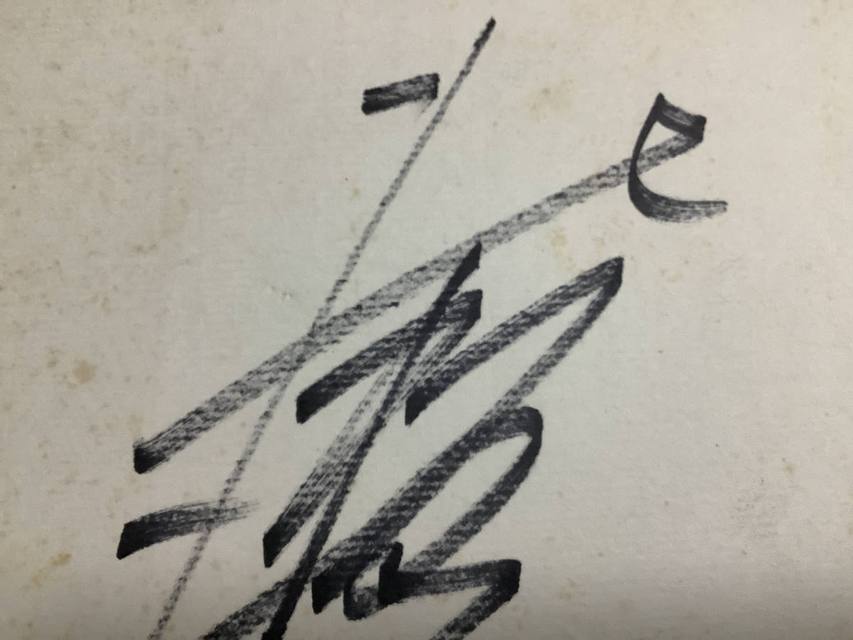 元大相撲力士関脇「北瀬海」直筆サイン色紙_画像6