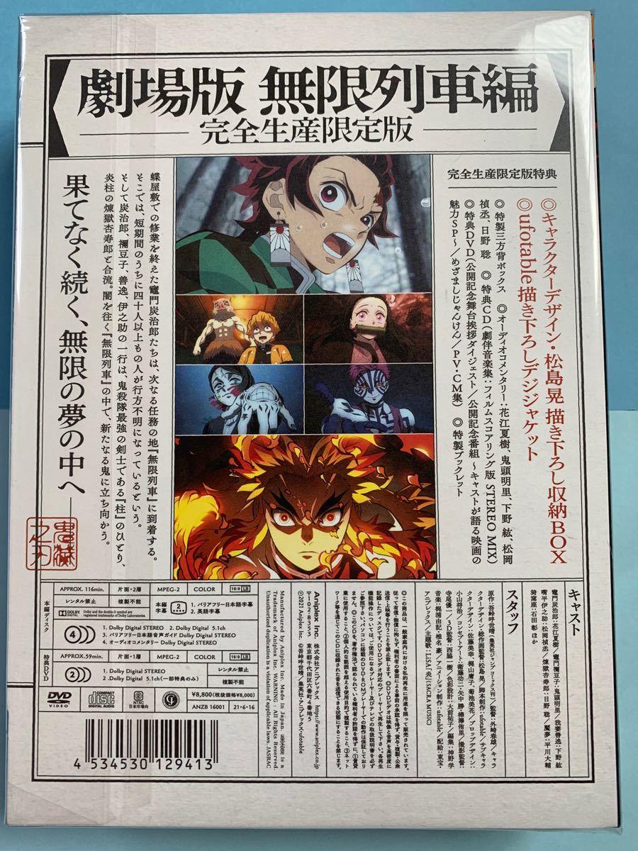 鬼滅の刃 劇場版 無限列車編 完全生産限定版 DVD  メタルチャーム3種セット