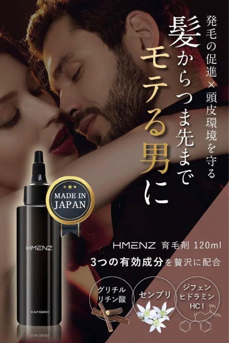 【特価】育毛剤 メンズ 育毛 ヘアトニック スカルプ トニック 医薬部外品